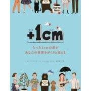 +1cm―たった1cmの差があなたの世界をがらりと変える [単行本]