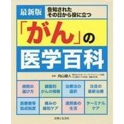 最新版「がん」の医学百科 [単行本]