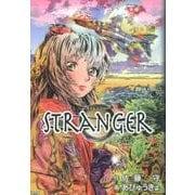 stranger [コミック]