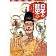 学習まんが 日本の歴史 3 仏教の都 平城京 [全集叢書]
