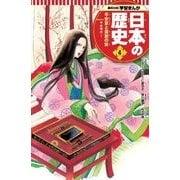 集英社版 学習まんが 日本の歴史〈4〉平安京と貴族の世―平安時代〈1〉 [全集叢書]