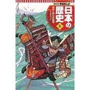 集英社版 学習まんが 日本の歴史〈5〉院政と武士の登場―平安時代〈2〉 [全集叢書]
