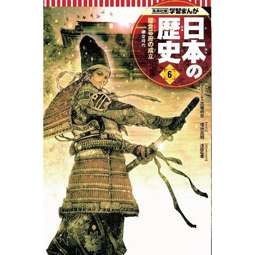 学習まんが 日本の歴史 6 鎌倉幕府の成立 [全集叢書]