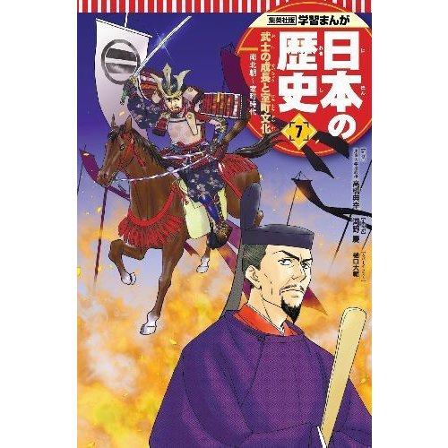 学習まんが 日本の歴史 7 武士の成長と室町文化 [全集叢書]