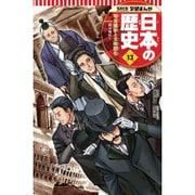 集英社版 学習まんが 日本の歴史〈13〉明治維新と文明開化―明治時代〈1〉 [全集叢書]