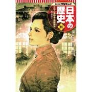 学習まんが 日本の歴史 14 日清・日露戦争と国際関係 [全集叢書]