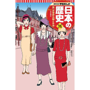 集英社版 学習まんが 日本の歴史〈15〉第一次世界大戦と日本―大正時代 [全集叢書]