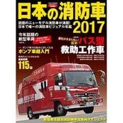 日本の消防車2017 [ムックその他]