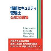 情報セキュリティ管理士公式問題集 [単行本]