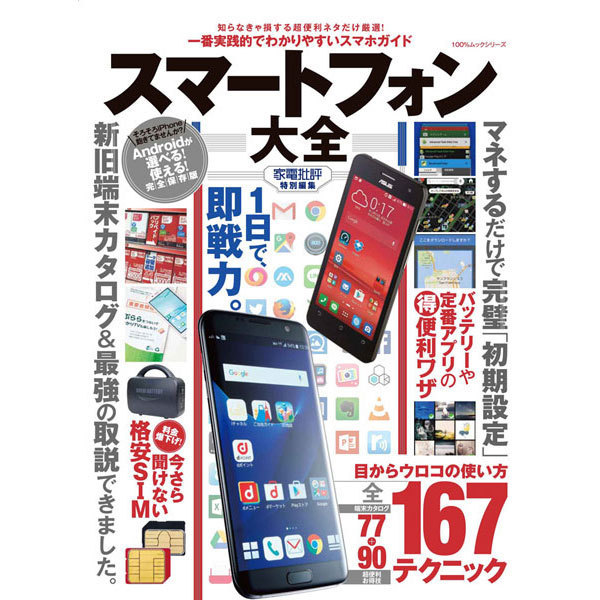 スマートフォン大全 (100%ムックシリーズ) [ムックその他]