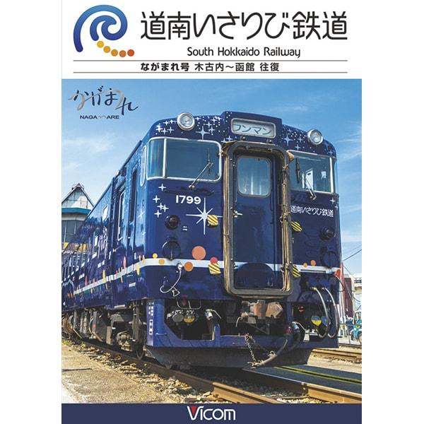 道南いさりび鉄道 木古内~函館 往復 (ビコム ワイド展望) [DVD]
