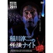 MYSTERY NIGHT TOUR 2011 稲川淳二の怪談ナイト ライブ盤