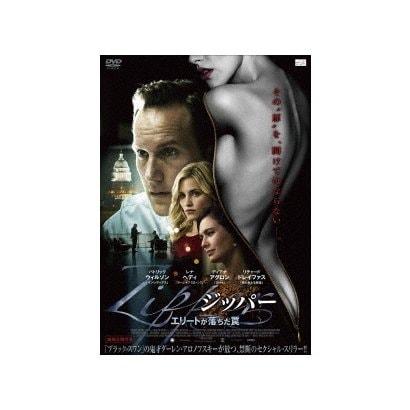 ZIPPER/ジッパー エリートが堕ちた罠 [DVD]