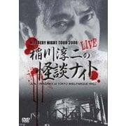 MYSTERY NIGHT TOUR 2008 稲川淳二の怪談ナイト ライブ盤