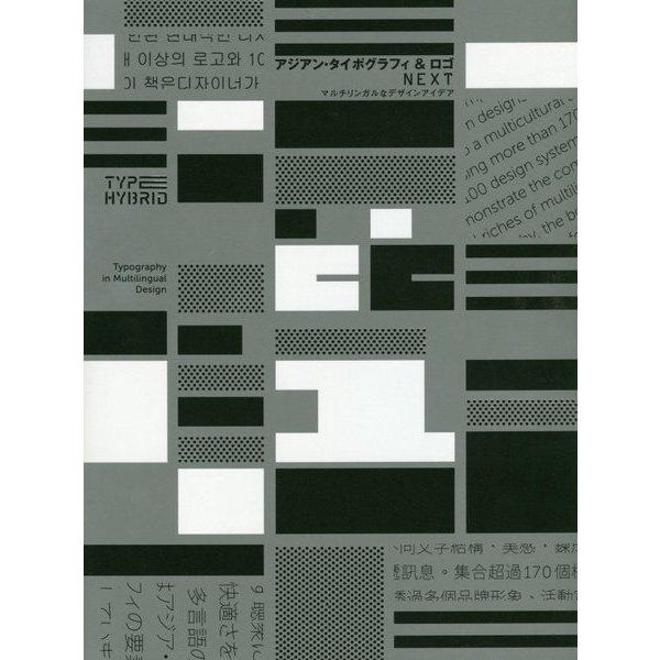アジアン・タイポグラフィ&ロゴNEXT―マルチリンガルなデザインアイデア [単行本]