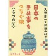 久野恵一と民藝の45年 日本の手仕事をつなぐ旅 うつわ〈2〉 [単行本]