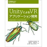 UnityによるVRアプリケーション開発 ―作りながら学ぶバーチャルリアリティ入門 [単行本]