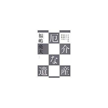 厄介な遺産―日本近代文学と演劇的想像力 [単行本]
