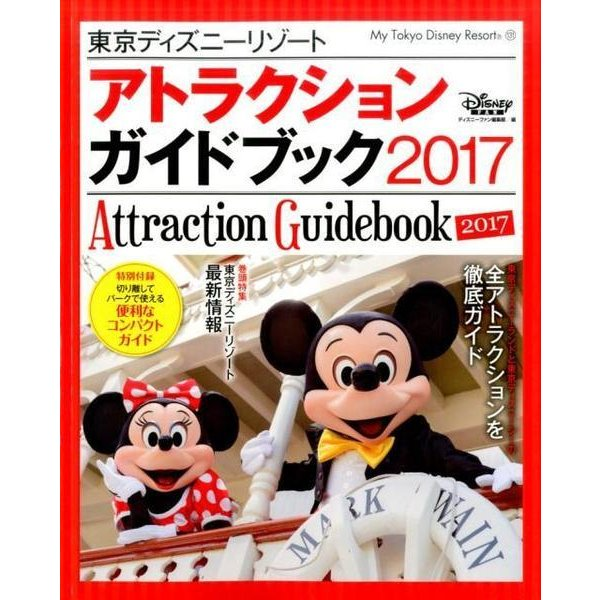 My Tokyo Disney Resort 131 [ムックその他]