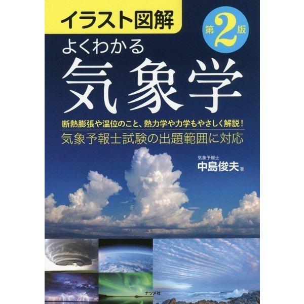 イラスト図解 よくわかる気象学 第2版 [単行本]