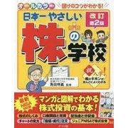 オールカラー 日本一やさしい株の学校 改訂第2版 [単行本]