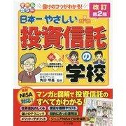 オールカラー日本一やさしい投資信託の学校―儲けのコツがわかる! 改訂第2版 [単行本]