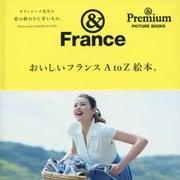 おいしいフランスA to Z絵本。(& Premium PICTURE BOOKS) [単行本]
