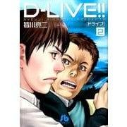 D-LIVE!!<2>(コミック文庫(青年)) [文庫]