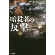 暗殺者の反撃〈上〉(ハヤカワ文庫NV) [文庫]
