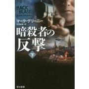 暗殺者の反撃〈下〉(ハヤカワ文庫NV) [文庫]
