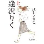 逢沢りく 上(文春文庫 ほ 22-1) [文庫]