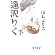 逢沢りく 下(文春文庫 ほ 22-2) [文庫]