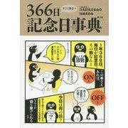 すぐに役立つ366日記念日事典 第3版 [単行本]