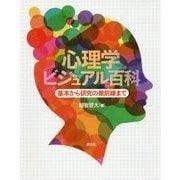 心理学ビジュアル百科―基本から研究の最前線まで [事典辞典]