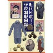 近代日本学校制服図録 [単行本]