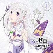 ラジオCD「Re:ゼロから始める異世界ラジオ生活」Vol.1 [CD]