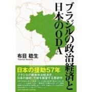 ブラジルの政治経済と日本のODA [単行本]