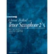 テナーサックスで奏でるクラシック・バラード 2 [単行本]
