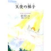 天使の梯子―成本和子詩集(ジュニア・ポエム双書) [単行本]