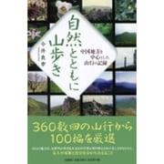 自然とともに山歩き-中国地方を中心とした山行の記録 [単行本]