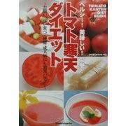 ヘルシー!美味しい!簡単!トマト寒天ダイエット―お腹いっぱい食べて便秘・成人病にも効果バツグン [単行本]