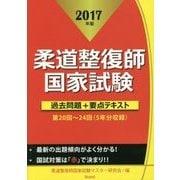 柔道整復師国家試験過去問題+要点テキスト〈2017年版〉 [単行本]