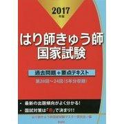 はり師きゅう師国家試験過去問題+要点テキスト〈2017年版〉 [単行本]