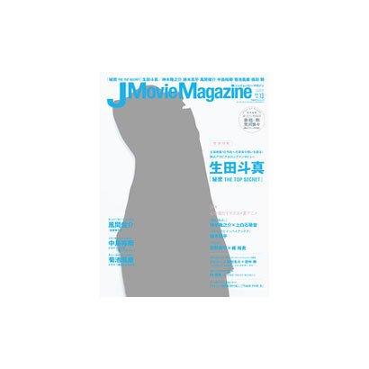 J Movie Magazine(ジェイムービーマガジン) Vol.13 (パーフェクト・メモワール) [ムックその他]