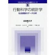 行動科学の統計学―社会調査のデータ分析(クロスセクショナル統計シリーズ〈5〉) [全集叢書]