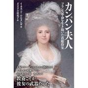 カンパン夫人―フランス革命を生き抜いた首席侍女 [単行本]