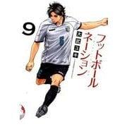 フットボールネーション<9>(ビッグ コミックス) [コミック]