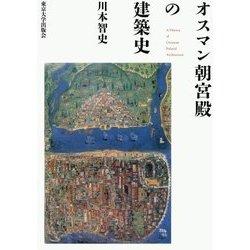 オスマン朝宮殿の建築史 [単行本]