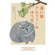 通い猫アルフィーのはつ恋(ハーパーBOOKS) [文庫]