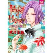 Petshop of Horrors パサージュ編 4(夢幻燈コミックス 17) [コミック]